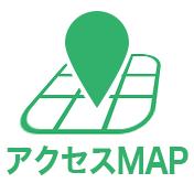 アクセスMAP