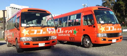 バス PARK500