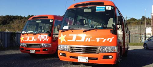 バス J2PARKING