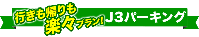 J3パーキング