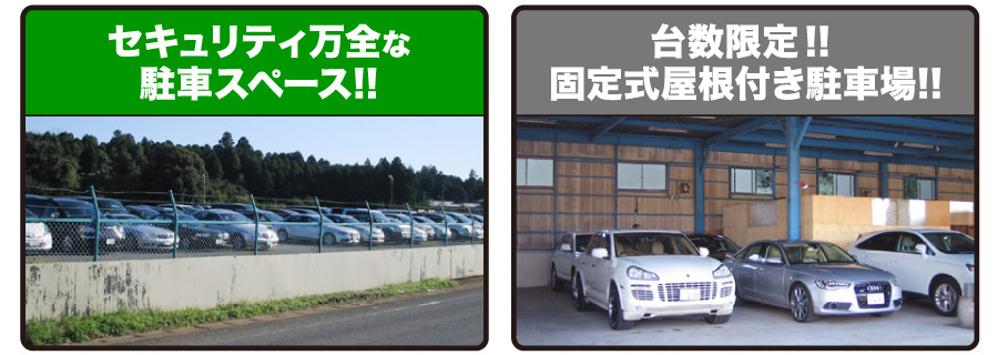 セキュリティ万全な駐車スペース!!台数限定!!固定式屋根付き駐車場!!