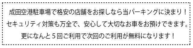 成田空港駐車場で格安の店舗をお探しなら当パーキングに決まり!セキュリティ対策も万全で、安心して大切なお車をお預けできます。更になんと5回ご利用で次回のご利用が無料になります!