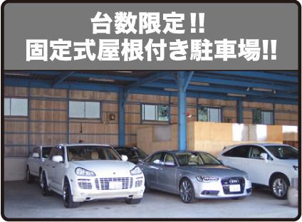 台数限定!!固定式屋根付き駐車場!!