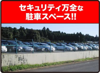 セキュリティ万全な駐車スペース!!